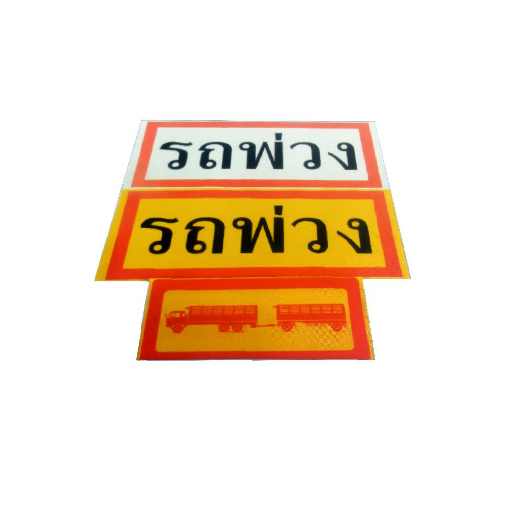 STK-004,STK-005 สติ๊กเกอร์ตัวหนังสือรถพ่วงสะท้อนแสง 3 M (สีขาว),สีเหลือง